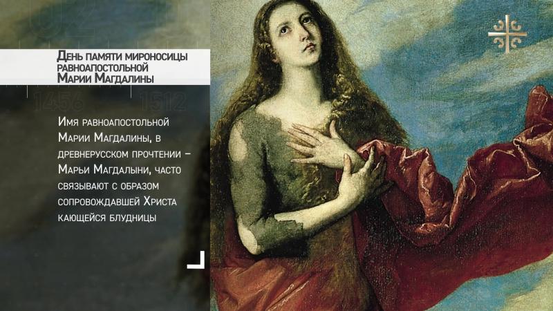 День в истории - 4 августа - День памяти мироносицы равноапостольной Марии Магдалины