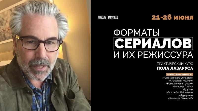 Пол Лазарус об интенсивном курсе в Московской школе кино