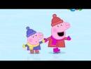 Свинка Пеппа (Peppa Pig) мультик на русском 2 сезон 42 серия - Катание на коньках