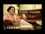 ПОЛИНА СМОЛОВА - ЗАБЕРИ (NEW 2015) - YouTube