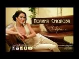 ПОЛИНА СМОЛОВА - ЗАБЕРИ (NEW 2015) - YouTube