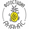 "Фотостудия ""Ананас""- фотостудия Левенцовка"