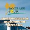 Пассажирские перевозки из Донецка   TOUR.DN.UA
