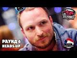 GPL Раунд 6  - Сергей Лебедев против Брайана Раста в хедз-ап покере