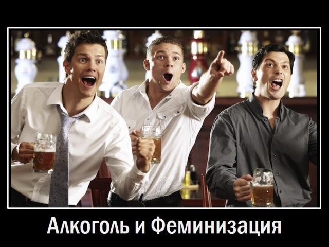 Как Мужчина превращается в Женщину Как Мужчина превращается в Женщину Алкоголь и Феминизация