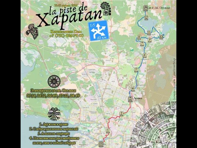 2016.04.22-23 - La piste de Xapatan Дорога в грязь.