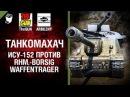 ИСУ-152 против Rhm.-Borsig Waffenträger - Танкомахач №59 - от ARBUZNY и TheGUN World ofTanks