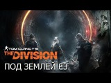 Tom Clancy's The Division - Дополнение Под землей (Трейлер E3)