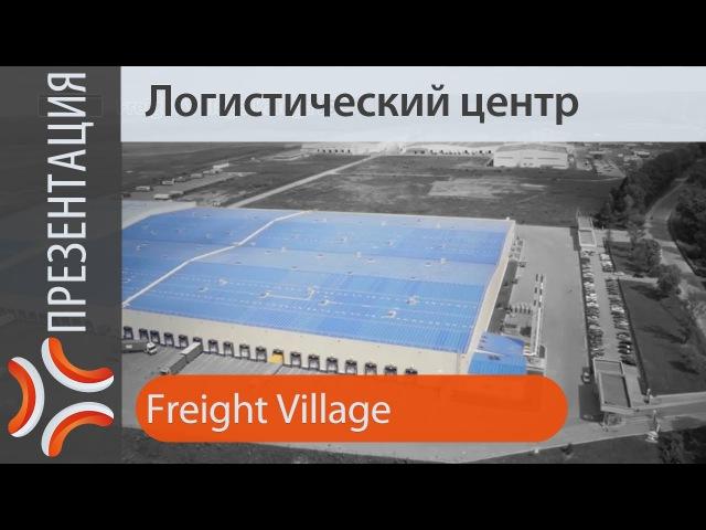 Логистический центр мирового формата Грузовая деревня Freight Village