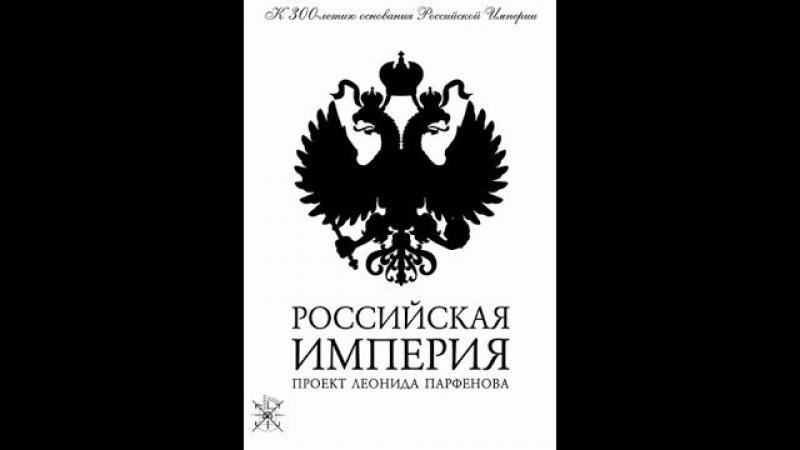 Российская Империя. Анна Иоанновна и Елизавета Петровна
