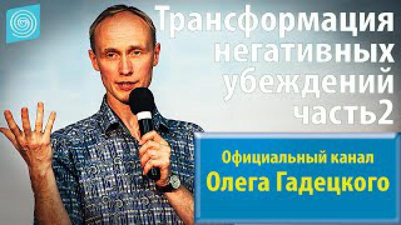 Олег Гадецкий Трансформация негативных убеждений Часть 2