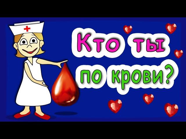 Кто ты по группе крови?