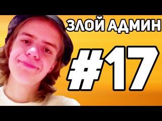 ЗЛОЙ АДМИН #17 - PHARAOH (ФАРАОН) ИГРАЕТ В МАЙНКРАФТ? ОРЁТ БАБКА (АНТИ ГРИФЕР ШОУ) 18+
