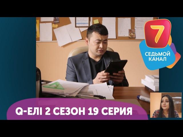 Q-елі 2 сезон 19 серия HD! С понедельника по четверг в 19:00 на Седьмом канале!