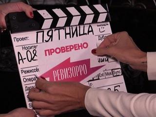 Проверено: Москва. Съемочная площадка фильма Пятница