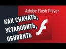 Как скачать и установить обновить Adobe Flash Player