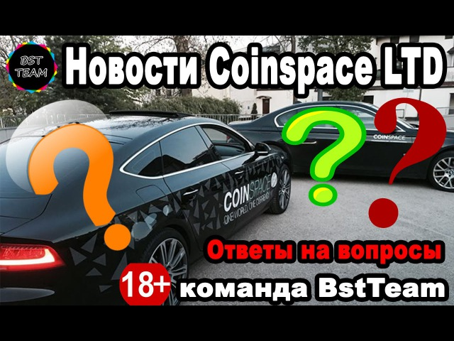 Coinspace новости 24.08.2016 от BstTeam