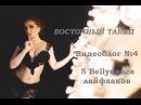 ВОСТОЧНЫЙ ТАНЕЦ видеоблог №4. Bellydance 5 лайфхаков