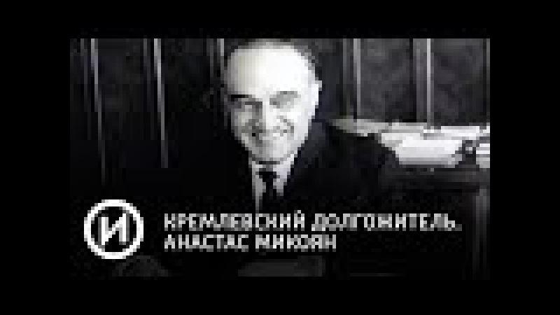 Кремлевский долгожитель. Анастас Микоян | Телеканал История