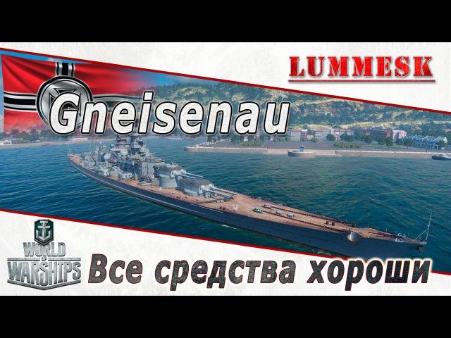 World of Warships: Gneisenau - Все средства хороши