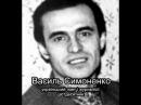 Живий голос Василя Симоненка 1962-63 рр