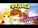 ADVANCE RP [SAMP] - СВАДЬБА | ПЕРВАЯ БРАЧНАЯ НОЧЬ #17