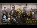 Орден: 1886 Прохождение Глава 1 Ты Рыцарь Навсегда