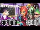 Стоп моушен Монстер хай АНЕКДОТЫ #1 Stop Motion monster high куклы монстер хай Школа Монстров
