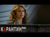 Клаудия Блэк о своей героине в сериале Карантин (русская озвучка)