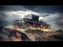 стрим по world of tanks.wiskis5000 and edeo