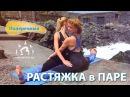 Растяжка в паре / Упражнения для поперечного шпагата