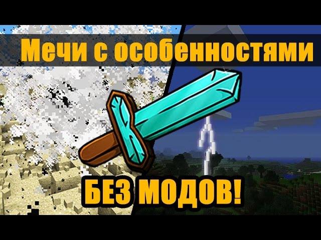 Мечи которые бьют молнией, замораживают и взрывают в Minecraft без модов!