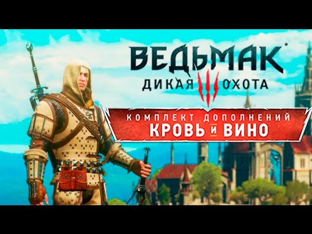 The Witcher 3: Blood and Wine - Обзор