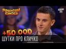 50 000 - Шутки про Кличко | Рассмеши комика 2015