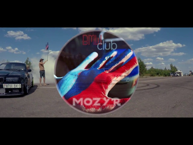 BMW Club Мозырь. Светлогорск- Drag