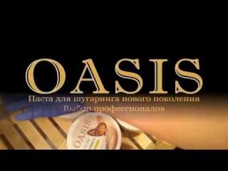 Сахарная паста для шугаринга зоны бикини и подмышек OASIS (супер плотная)