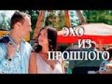 Триллер Эхо из прошлого Фильм Криминал российское кино online boevik