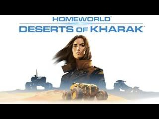 homeworld deserts of kharak требования
