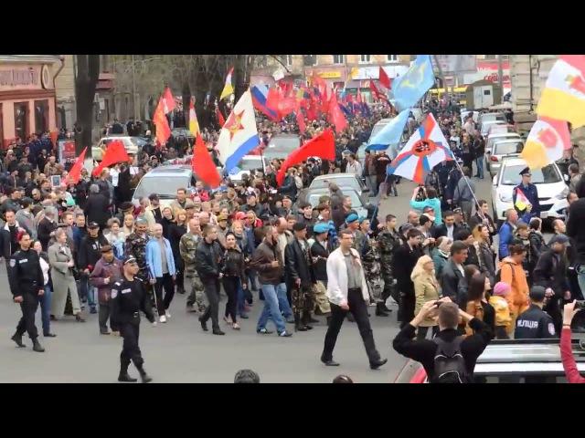 Одесса.10 апреля,2014.Марш в честь дня освобождения Одессы от немецко фашистских захватчиков!
