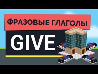 Фразовые глаголы с GIVE