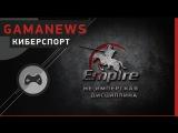 GamaNews. Киберспорт - Тeam Empire; ELEAGUE; No Diggity