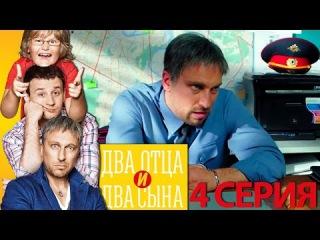 Два отца и два сына - Два отца и два сына 1 сезон 4 серия - русская комедия HD