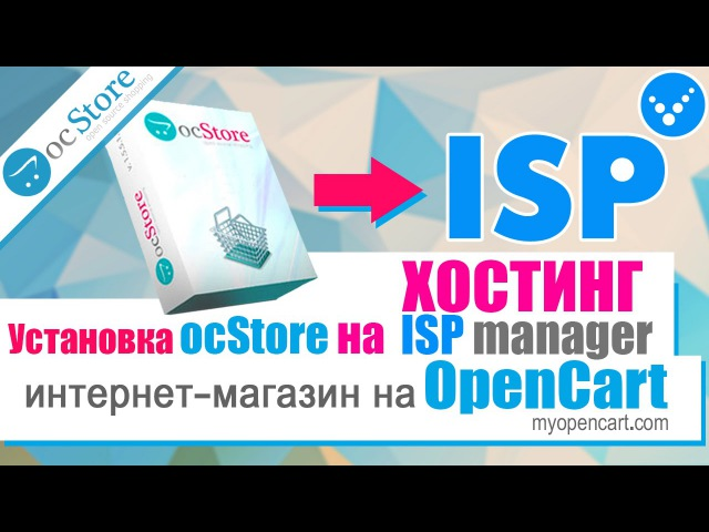Интернет-магазин на Opencart. Установка ocStore на Хостинг ISP manager