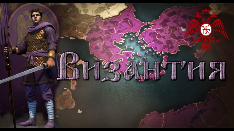 Total War ATTILA Византийская Империя - Виндоний Против Алариха 2