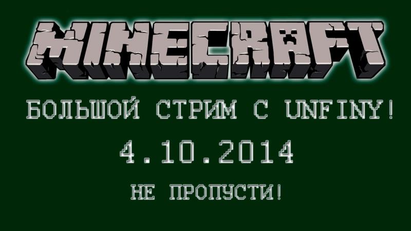 Большой СТРИМ по Minecraft с UNFINY! Не пропусти!