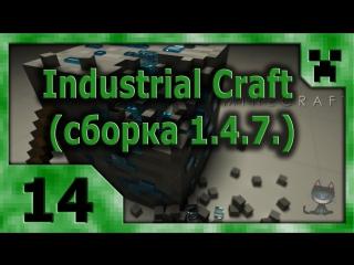 Сборка Industrial Craft (#14). Сильвервуд и утилизатор.
