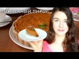 Американский тыквенный пирог - постный рецепт