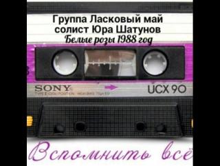 группа Ласковый май Белые розы солист Юра Шатунов
