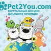 Pet2You - Любимые домашние питомцы
