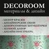 "Салон дизайна ""DECOROOM"""